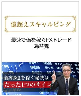 億超えスキャルピング・パッケージ.PNG