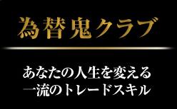 為替鬼クラブ・1.PNG