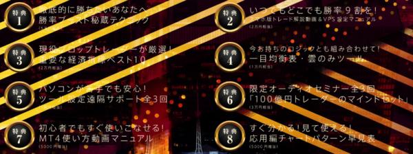 億スキャFX・8大特典.PNG