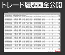 為替鬼クラブ・トレード履歴画全公開.PNG