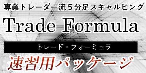FXトレードフォーミュラ・1.PNG