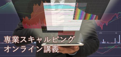 FXトレードフォーミュラ・オンライン講義.PNG