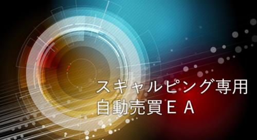 FXトレードフォーミュラ・特典1自動売買EA.PNG